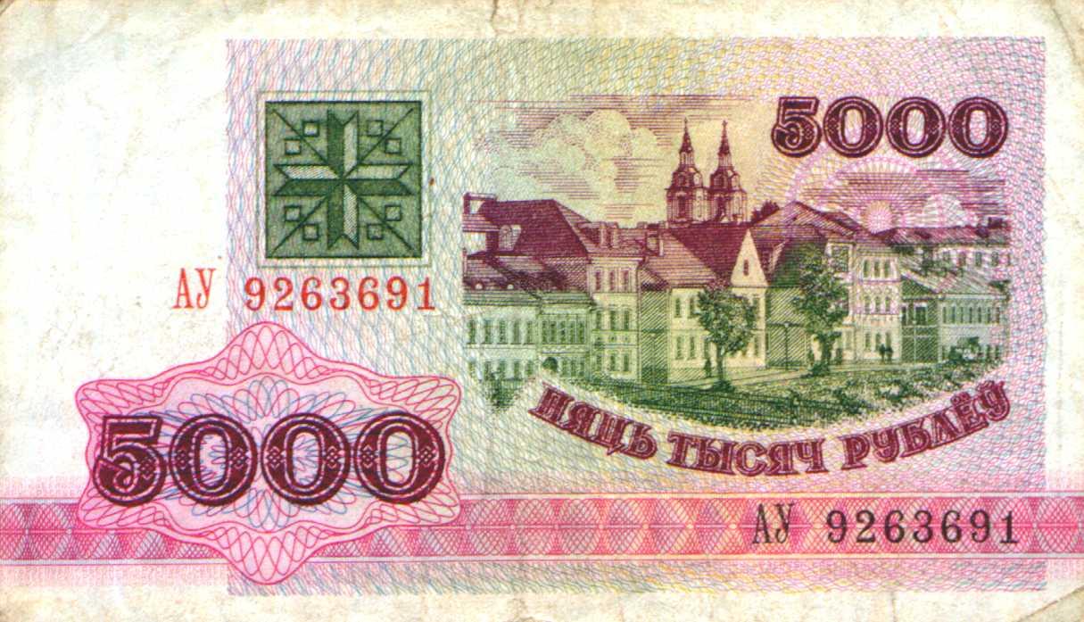 Беларускія грошы, billets de banque bélarussiens